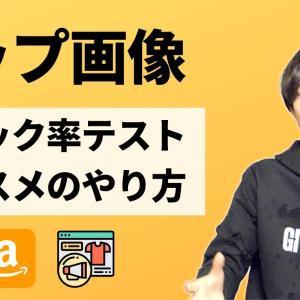 【AmazonOEM】 トップ画像のクリック率をテストして最適化を図るオススメ方法4選を紹介! 【中国輸入】