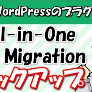 WordPressのバックアップ・復元・引越ができるプラグイン『All in One WP Migration』の使い方