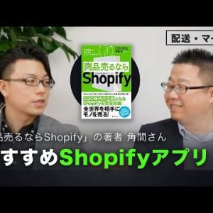 商品を売るならShopifyの著者 角間氏おすすめshopifyアプリ 配送•マーケティング編