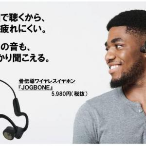 【製品】ドンキ、税別5980円の骨伝導ワイヤレスイヤフォン発売へ 「品質・機能・デザイン性にこだわった」