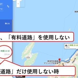 Google Mapで高速道路の無料区間を使う方法