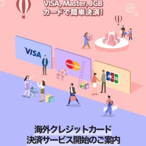 海外カード使えるロッテオンライン免税店だけど