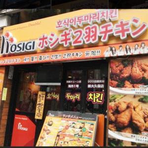 日本人好みなパリパリ韓国チキン@ホシギ2羽チキン