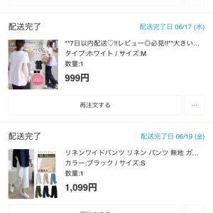 Qoo10で色違いで購入した韓国ファッション
