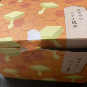 毎晩食べてしまう歌舞伎揚の高級ライン?
