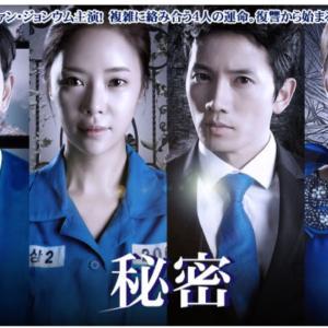 3回めの韓国ドラマ「秘密」視聴中
