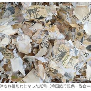 無惨な韓国紙幣