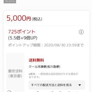 【楽天スーパーセール】始まる?