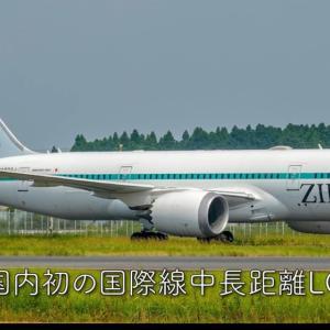 JAL初のLCC「ZIP AIR TOKYO」に乗ってみたい