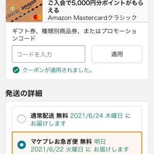 Amazonプライムデーで支払いが「0」の謎