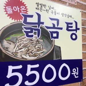 人気の550円鶏スープ