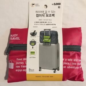 韓国ダイソー商品キャリーオンバッグ