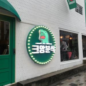 超人気店!20cmうまうま特大キムマリ