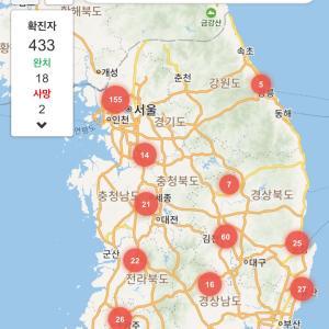 新型コロナウイルス韓国感染拡大が止まらない!