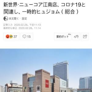 ついに新世界百貨店 江南店も閉鎖…