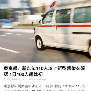 韓国新コロ対策と日本いよいよ本格的拡大