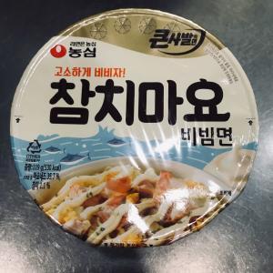 激ウマ!ツナマヨビビン麺