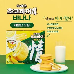 食べたい!!韓国人気チョコパイ新商品!