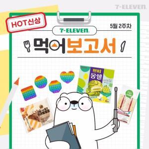 韓国セブン新商品!