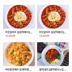 【城東区】やっぱり食べたい!韓国でトッポッキ