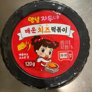 チーズで辛さもマイルド韓国即席トッポッキ