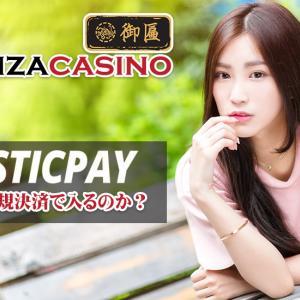 【期待】パイザカジノに新規決済方法 STICPAYが追加予定!?