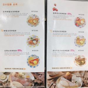 woosaで美味しいお食事とふわふわパンケーキ@台北駅(Qsquare)