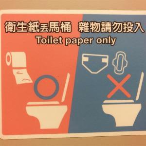 台湾のトイレにトイレットペーパーを捨てていいのか否かの判断に便利。