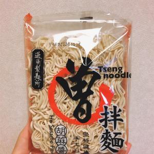 曽拌麺の胡蔴醬香味を食べてみた!