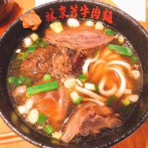 「林東芳牛肉麺」のミシュラン牛肉麺@南京復興、忠孝復興