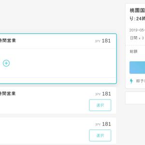 台湾のWi-FiレンタルはやっぱりKKdayがいいかも!