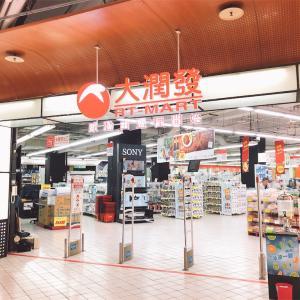 RT Mart (巨大スーパー)@ 南京復興駅、忠孝復興駅