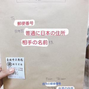 日本にお手紙(封書)送ってみた!