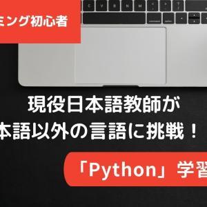 【Python】日本語教師が新しい言語「Python」に挑戦。初心者の独学学習記録。(初日)
