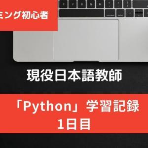 【Python】初心者の独学1日目。Python入門の学習方法と感想。