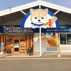 美味しい100円パン屋さん『伊三郎パン』に行ってみた