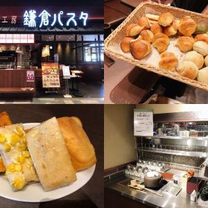 鎌倉パスタのフォカッチャ・パン食べ放題!メニューや値段・ドリンクバーも含めて解説!