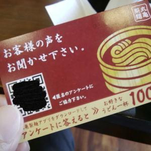 丸亀製麺 あなたは知っていますか?アンケートに答えてもらえる「お好きなうどん100円引きクーポン」