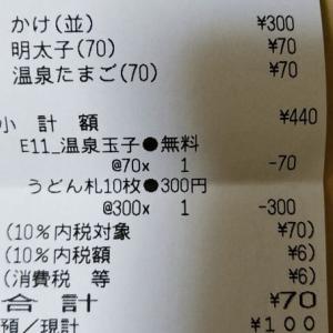 丸亀製麺 明太釜玉の食べ方について改めて考察してみる。うどん札とアプリクーポンを併用して70円です!