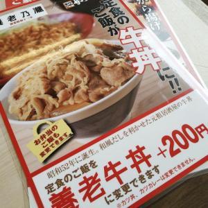 かつや 定食のご飯が牛丼になりますってやっぱりおかしい!今だけ限定!200円(税別)追加で牛丼も食べられるー!