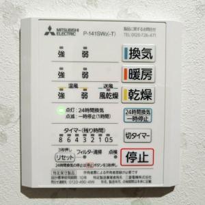 浴室換気乾燥暖房機は寿命が15年ぐらい!カタカタ言い出したり、温風が弱くなったら替え時です!