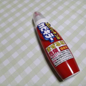 ゴムパッキン用カビキラーの実力を見た・・・!これは本当に効くので超お勧め!でも、使い方にちょっとコツがあります。