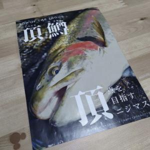ついに頂鱒の極上品が手に入る!神山水産さんの頂鱒はやっぱり別格!まさにニジマスの頂点だ!!