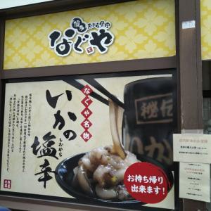 博多天ぷら「なぐや」さん。一品ずつ天ぷらを出してくれる超リーズナブルなお店!厚木にあるのに博多天ぷら?