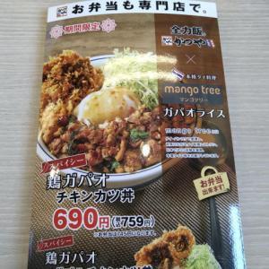 かつや 鶏ガパオチキンカツ丼は結構辛い!これは辛い物苦手な人はダメかもしれんぞ!