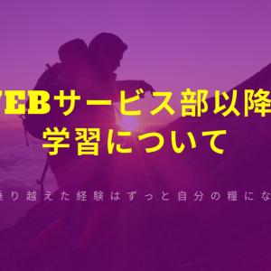 【プログラミングスクールウェブカツ5.5ヶ月経過】WEBサービス部以降の学習について