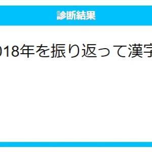 【今年の漢字】人生で1番波乱の2018年を振り返ってみた