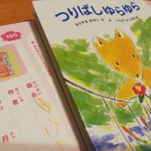 【100冊読んだ】お勉強と読書記録2020/2/20(4歳、6歳幼児教育)