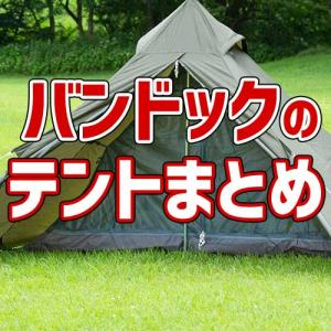 バンドックの人気テントを徹底比較!ソロキャンプにもおすすめ!