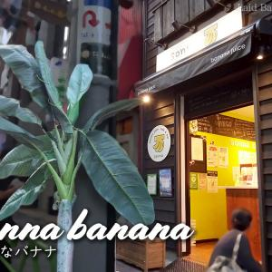 賞味期限20分!バナナジュース専門店 / sonna banana(そんなバナナ) @八丁堀